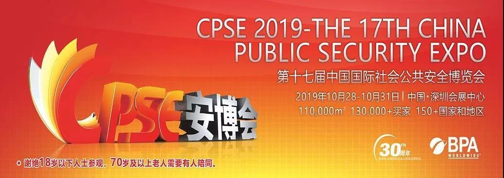 笛虎科技诚邀您参加2019第17届深圳安博会!